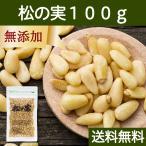 松の実100g 無添加 無塩 ノンオイル 食材 新鮮 美味しい おいしい ソース作りに 料理の見栄え 食べごたえ チャック付き袋 送料無料