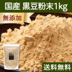 国産・黒豆粉末1kg 黒豆きなこ きな粉 パウダー 送料無料