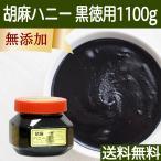 ごまハニー黒徳用1100g 黒胡麻 黒ごま ペースト 無添加 蜂蜜  送料無料