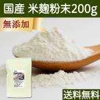 米麹粉末200g こめこうじ 米糀 米こうじ パウダー スーパーフード 保存に便利なチャック付き袋入り 送料無料