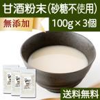 甘酒粉末100g×3袋 (砂糖不使用) 国産 酒粕 米麹 ブレンド パウダー 送料無料