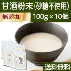 甘酒粉末100g×10個 (砂糖不使用) 甘酒 粉末タイプ 酒粕 米麹 送料無料