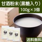 甘酒粉末100g×3袋 (黒糖入り) 国内製造の酒粕と米麹を使用。酵素食品の代表格 発酵食品 送料無料
