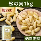 松の実1kg 無添加 無塩 ノンオイル 食材 新鮮 美味しい おいしい ソース作りに 料理の見栄え 食べごたえ 送料無料