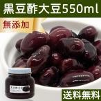 黒豆酢大豆550cc 北海道産黒大豆使用 国産 黒酢 玄米酢使用 酢漬け大豆 酢黒豆 大豆酢 送料無料
