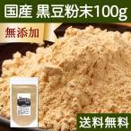 国産・黒豆粉末100g 黒豆きなこ きな粉 パウダー 送料無料