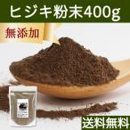 ヒジキ粉末400g ひじき パウダー 乾燥 無添加 送料無料