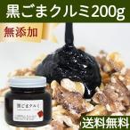 黒ごまクルミ200g 黒胡麻 ペースト 胡桃 ごまくるみ 蜂蜜 はちみつ ハチミツ セサミン ゴマリグナン アントシアニン リノール酸 送料無料