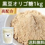 黒豆オリゴ糖1kg 国産黒豆使用 黒大豆 オリゴ糖配合 北海道産 朝のリズム すっきり サプリ サプリメント 送料無料