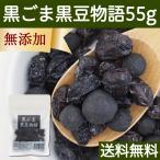 黒ごま黒豆物語55g セサミン 和菓子 黒大豆 送料無料