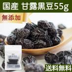 国産・甘露黒豆55g 豆菓子 無添加 黒豆甘納豆 しぼり豆 送料無料