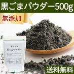 黒ごまパウダー500g (250g×2個) 粉末 無添加 黒ゴマ 胡麻 ゴマ セサミン エイジングケア ふりかけ 美容 健康 サプリメント 送料無料