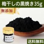 梅干しの黒焼き35g 国産 梅ぼし 黒やき 梅の黒焼き 粉末 送料無料