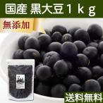 国産 黒豆1kg 黒大豆 くろまめ 北海道産 無添加 100% クロマメ 煮豆 材料 黒豆ごはん デザート スイーツに 自然健康社 送料無料