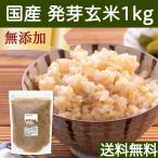 発芽玄米 1kg 国産 はつが ギャバ ガンマ アミノ酪酸 アミノ酸 旨味 雑穀 栄養価 無添加 ビタミンB群 自然健康社 送料無料