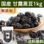 国産・甘露黒豆1kg 豆菓子 無添加 黒豆甘納豆 しぼり豆 送料無料