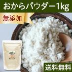 おからパウダー 1kg 超微粉 国産 粉末 細かい 溶けやすい 徳用 送料無料
