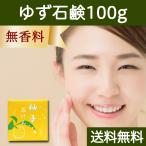 ゆず石鹸100g 柚子石けん ユズ せっけん 無香料 送料無料
