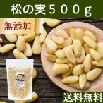 松の実500g 無添加 無塩 ノンオイル 食材 新鮮 美味しい おいしい ソース作りに 料理の見栄え 食べごたえ 送料無料