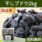 干しブドウ2kg (500g×4袋) 砂糖不使用 レーズン レスベラトロール アントシアニン ドライフルーツ ポリフェノール お徳用 送料無料