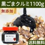 黒ごまクルミ1,100g 黒胡麻 ペースト 胡桃 ごまくるみ 蜂蜜 はちみつ ハチミツ セサミン ゴマリグナン アントシアニン リノール酸 送料無料