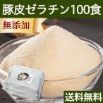 豚皮ゼラチン10g×100食 すぐ溶ける 水に溶ける 小分けタイプの顆粒ゼラチン 無添加 国産 パウダー 送料無料
