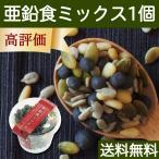 GOMAJE 亜鉛食ミックス・カップ130g×1個 ゴマジェ 黒ごま 松の実 かぼちゃの種 ヒマワリの種 シードミックス 健康の実 お菓子 送料無料