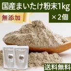 送料無料 国産まいたけ粉末1kg×2個(500g×4個) 乾燥 舞茸パウダー 茶 農薬不使用 ベータグルカン mdフラクション 無農薬