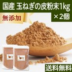 国産・玉ねぎ外皮粉末1kg×2個 無添加 お徳用 たまねぎの皮パウダー ケルセチン ポリフェノール サプリメント 送料無料