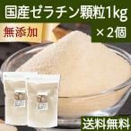 ゼラチン顆粒1kg×2個 すぐ溶ける ゼラチン粉末 無添加 国産 パウダー 送料無料