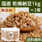 国産・乾燥納豆1kg×2個(250g×8袋) 国産大豆 無添加 ドライ納豆 フリーズドライ ナットウキナーゼ 納豆菌 スペルミジン ポリアミン 大豆イソフラボン 送料無料