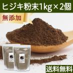 ヒジキ粉末1kg×2個 ひじき パウダー 乾燥 無添加 送料無料