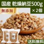 国産・乾燥納豆500g×2個 国産大豆使用 フリーズドライ製法 ふりかけ 無添加 ナットウキナーゼ 納豆菌 ポリアミン ポリポリ 安全 なっとう 送料無料