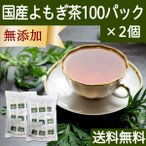 送料無料 国産よもぎ茶1g×100パック×2個 農薬不使用 手軽な糸付きティーバッグ 美容に 女性に ヨモギ茶 ティーパック 自然健康社