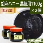 ごまハニー黒徳用1100g×2個 黒胡麻 黒ごま ペースト 無添加 蜂蜜  送料無料