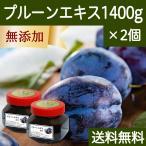 プルーンエキス・徳用1400g×2個 プルーン ジュース 無添加 ペースト 送料無料