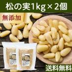 松の実1kg×2個 無添加 無塩 ノンオイル 食材 新鮮 美味しい おいしい ソース作りに 料理の見栄え 食べごたえ 送料無料