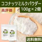 ココナッツミルクパウダー100g×2個 粉末 ココナッツオイル含有 カレーの調味料やスムージーにも 送料無料