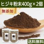 ヒジキ粉末400g×2個 ひじき パウダー 乾燥 無添加 送料無料