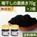 梅干しの黒焼き70g×2個 国産 梅ぼし 黒やき 梅の黒焼き 粉末 送料無料