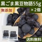黒ごま黒豆物語55g×2個 セサミン 和菓子 黒大豆 送料無料