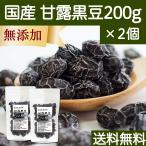 国産・甘露黒豆200g×2個 豆菓子 無添加 黒豆甘納豆 しぼり豆 送料無料