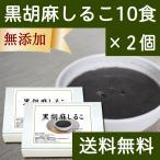 黒胡麻しるこ10食×2個 黒豆しぼり 甘露黒豆入り 腹持ちの良い黒ごま汁粉 セサミン ゴマリグナン 送料無料
