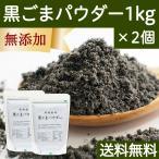 黒ごまパウダー1kg×2個 (250g×8個) 粉末 無添加 黒ゴマ 胡麻 ゴマ セサミン エイジングケア ふりかけ 美容 健康 サプリメント 送料無料