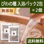 びわの種 入浴パック2包×2個 びわ種 ビワ 種 枇杷 乾燥 刻み 入浴剤 入浴 送料無料