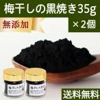 梅干しの黒焼き35g×2個 国産 梅ぼし 黒やき 梅の黒焼き 粉末 送料無料
