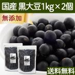 国産 黒豆1kg×2個 黒大豆 くろまめ 北海道産 無添加 100% 送料無料