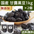国産・甘露黒豆1kg×2個 豆菓子 無添加 黒豆甘納豆 しぼり豆 送料無料
