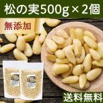 松の実500g×2個 無添加 無塩 ノンオイル 食材 新鮮 美味しい おいしい ソース作りに 料理の見栄え 食べごたえ 送料無料