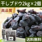 干しブドウ2kg×2個 レーズン ドライ 乾燥 蒲萄 グレープ レスベラトロール ポリフェノール アントシアニン 送料無料